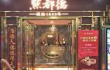 上海一网红餐厅限时就餐,38道菜未上齐顾客就被劝离