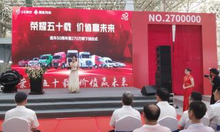 270万辆下线,柳汽五十周年品牌庆典落幕
