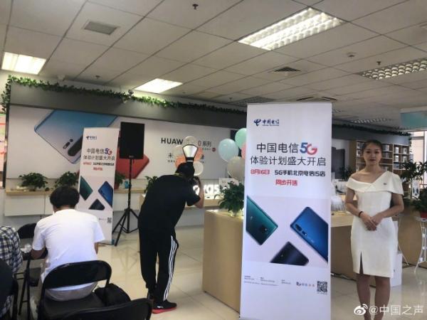 中国电信:5G商用前 将免费提供5G体验流量包