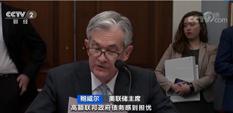 美联储主席:美高额财政赤字让人担忧