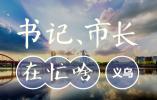 义乌:深化拓展后陈经验 推进基层清廉建设