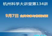 """杭州明起慢慢""""凉凉"""" 周五听中央首席预报员聊江浙沪为啥成了台风""""包邮区"""""""