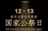 国家公祭日|82年,我们从未忘记