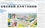 《人民日报》点赞浙江农村生活垃圾分类处理工作!长兴这个典型 亮了!