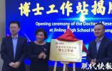 """11位博士教师任教!江苏成立首个中学""""博士工作站"""""""
