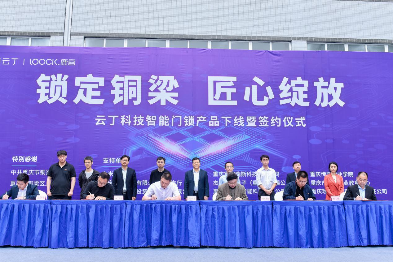 云丁科技携手重庆政府 发力智能制造产业链和创新链
