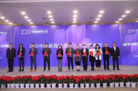 """""""2020中国新媒体扶贫十大优秀案例""""发布"""