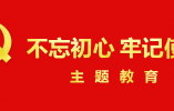 江苏13设区市全面启动第二批主题教育