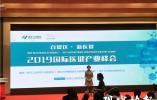 南京江北新区医健产业峰会畅谈5G,看病将有颠覆性改变