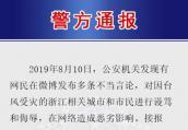 南京一男子谩骂侮辱浙江受灾城市和市民被刑事拘留