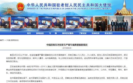中国旅行团老挝车祸:8名伤者抵达万象机场,中老两军医护人员做好接诊准备