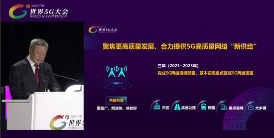 中国联通王晓初:未来三年完成5G网络规模部署