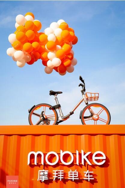"""堅持創新驅動發展,""""中國原創""""一帶一路摩拜單車走向世界"""