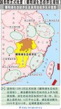 国家战略——鄱阳湖生态经济区