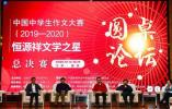 第十五届中国中学生作文大赛总决赛在南京举办