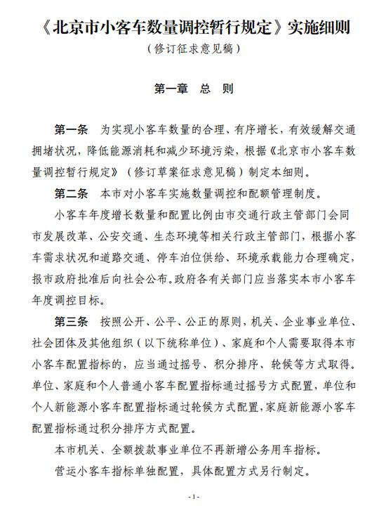 """""""家庭摇号""""要来了!北京购车摇号新政征求意见"""