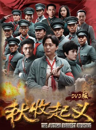 秋收起义 DVD版
