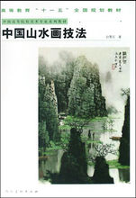 中国山水画技法