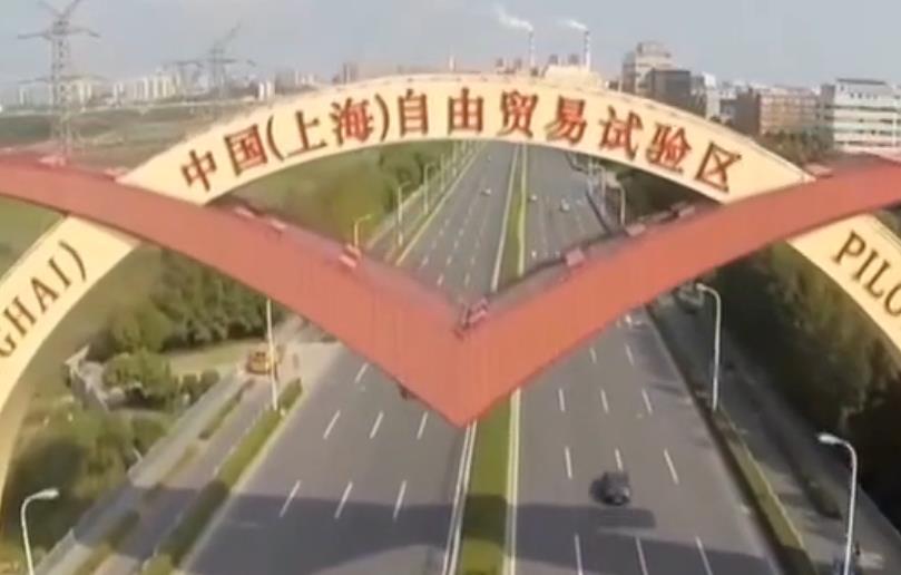 自贸区建设:迈向更高水平开放 为中国经济高质量发展提供新动力