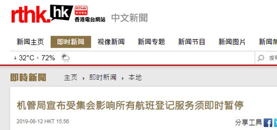 港媒:香港机管局宣布所有航班登记服务即时暂停