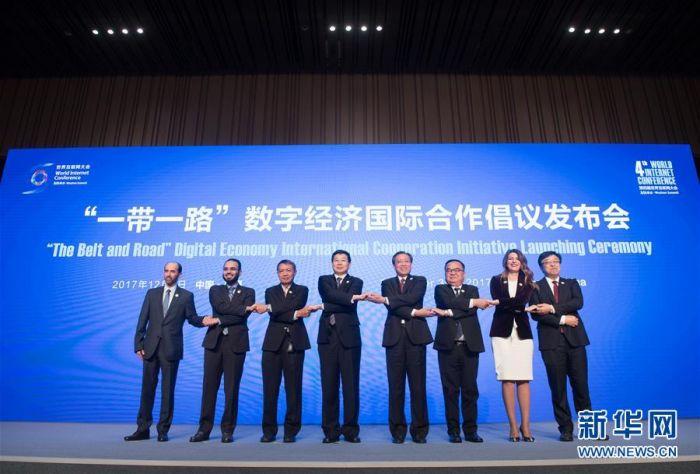 """世界互联网大会:7国共同发起《""""一带一路""""数字经济国际合作倡议》"""