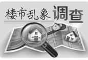 """南京一楼盘涉嫌违规""""偷面积"""" 面临强拆风险"""
