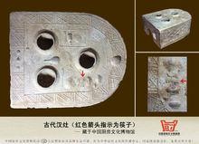 筷子在汉灶中的实物发现
