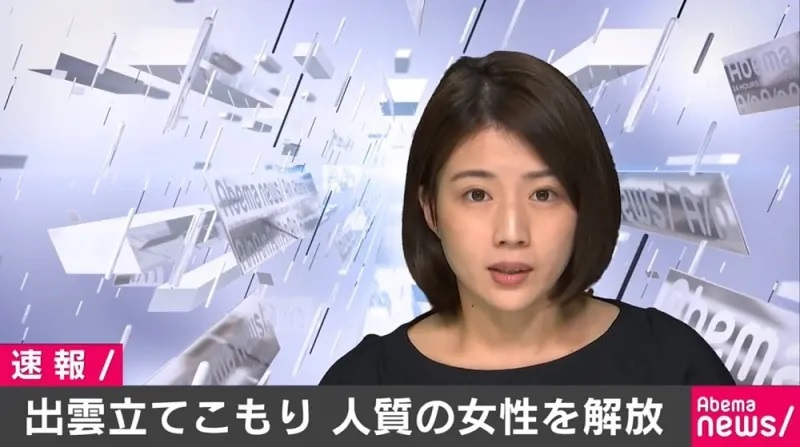 日本岛根县发生持刀劫持人质事件 18小时后女人质获救