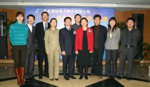 华电国际电力股份有限公司董事