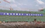 """长兴煤山镇发扬""""铁军""""精神 革命老区变身工业强镇"""