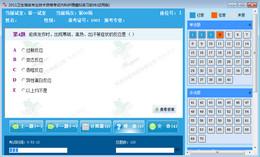 卫生高级考试内科护理模拟练习软件
