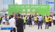 助力黔货出山!贵阳首届果蔬产业博览会成功举行