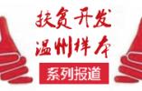 泰顺司前畲族镇多管齐下助力扶贫开发