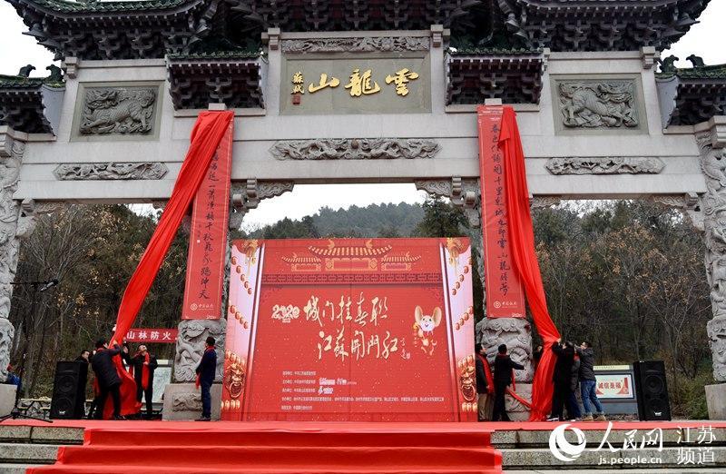 江苏徐州:云龙山下挂春联 红红火火过大年