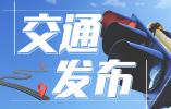 2月5日0时起,南京调整市域高速公路疫情防控查控点