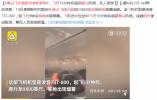 波音飞机又出事,曼谷飞无锡航班客舱冒烟被迫返航
