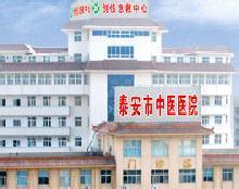 泰安中医医院