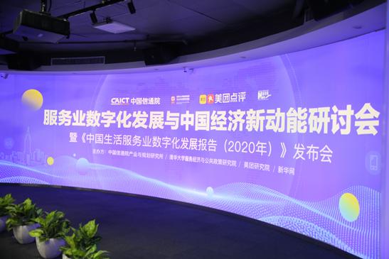 王微:未来是生活服务业拥抱数字经济的时代
