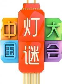 中国灯谜大会 第二季