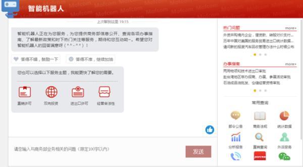 商务部联手京东上线智能问答机器人:实现24小时在线服务