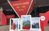 常州市庆祝新中国成立70周年图片展开幕