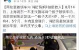 杭州女子带儿子出门 停好车5分钟后 手机突然收到两条警报