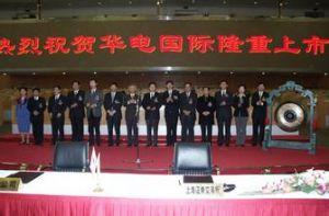 华电国际电力股份有限公司正式在上海证券交易所挂牌