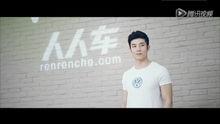 人人车2015短片