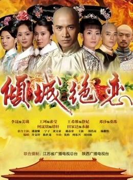 倾城绝恋 DVD版